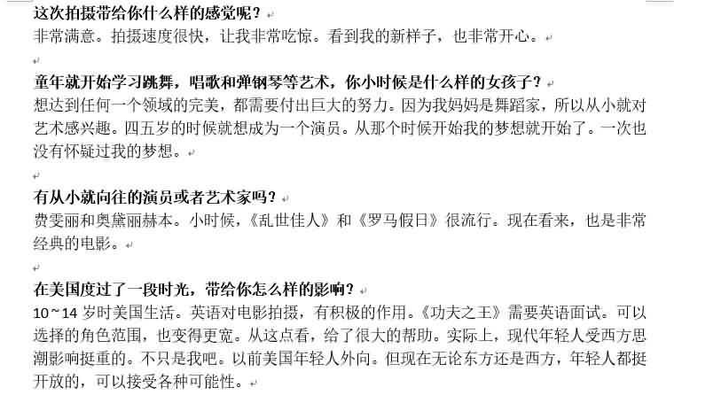 压岁礼独家高清拾遗 《刘亦菲》[2016.2.4]