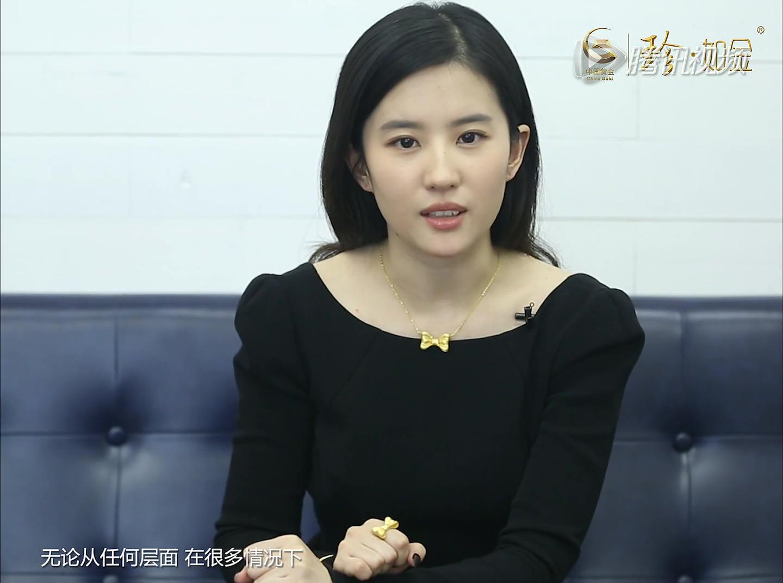 中国黄金·珍如金专访  《刘亦菲》[2015.11.17]