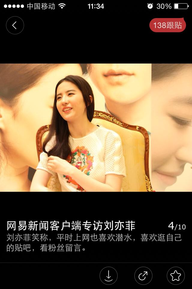 网易客户端专访  《刘亦菲》[2014.11.5]