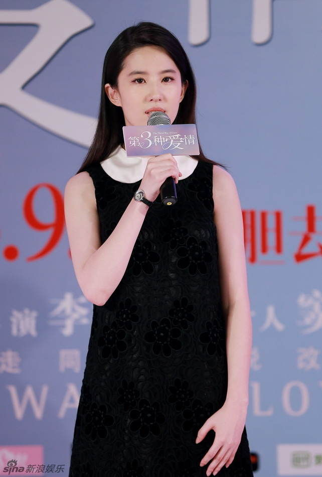 《第三种爱情》北京发布会(2015.8.13)