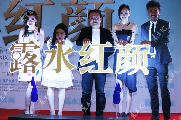 《露水红颜》北京主题曲发布会(2014.10.29)