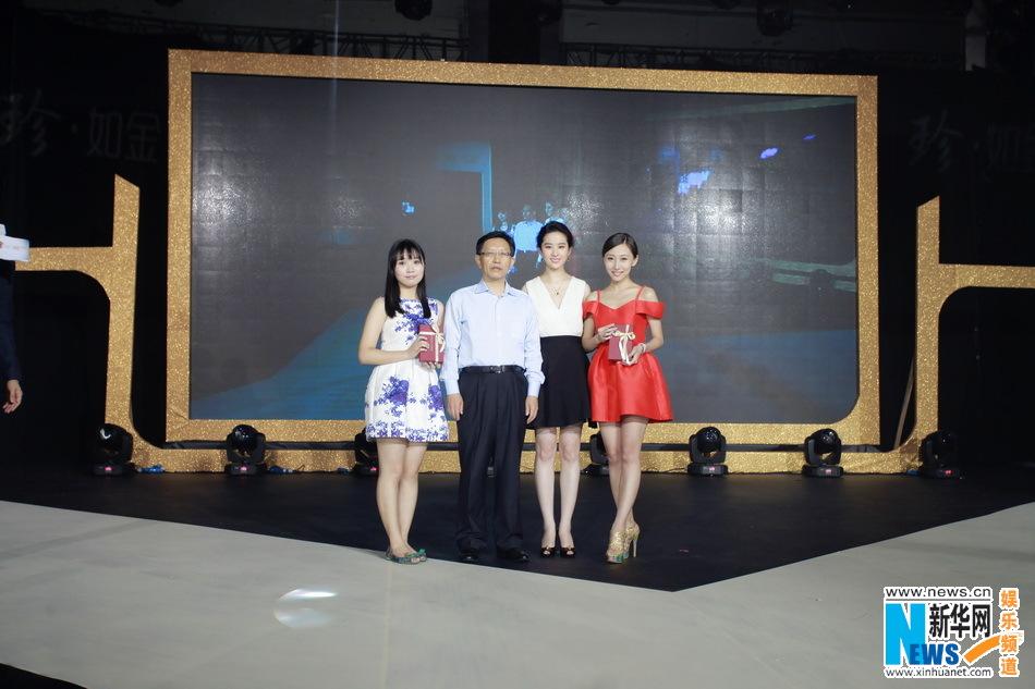 中国黄金新品深圳发布会(2014.9.10)