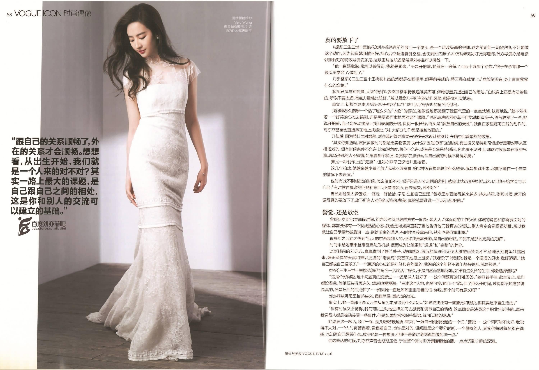 vogue7月新娘特刊扫描版  《刘亦菲》[2016.6.12]