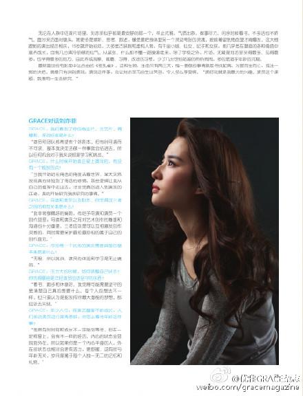 《优雅GRACE》杂志访谈 《刘亦菲》[2016.5.31]