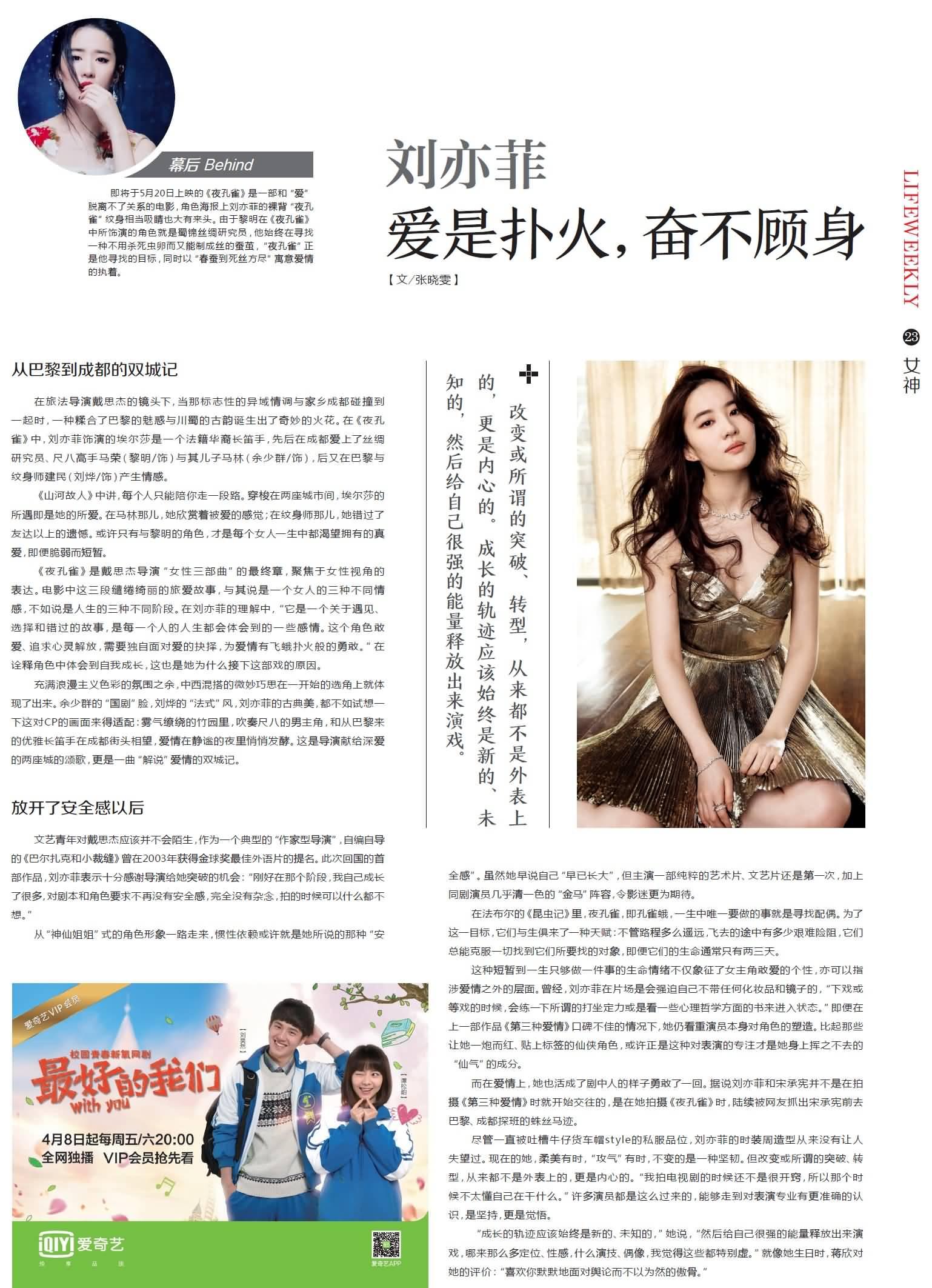 《生活周刊》封面及内页大图 《刘亦菲》[2016.5.29]