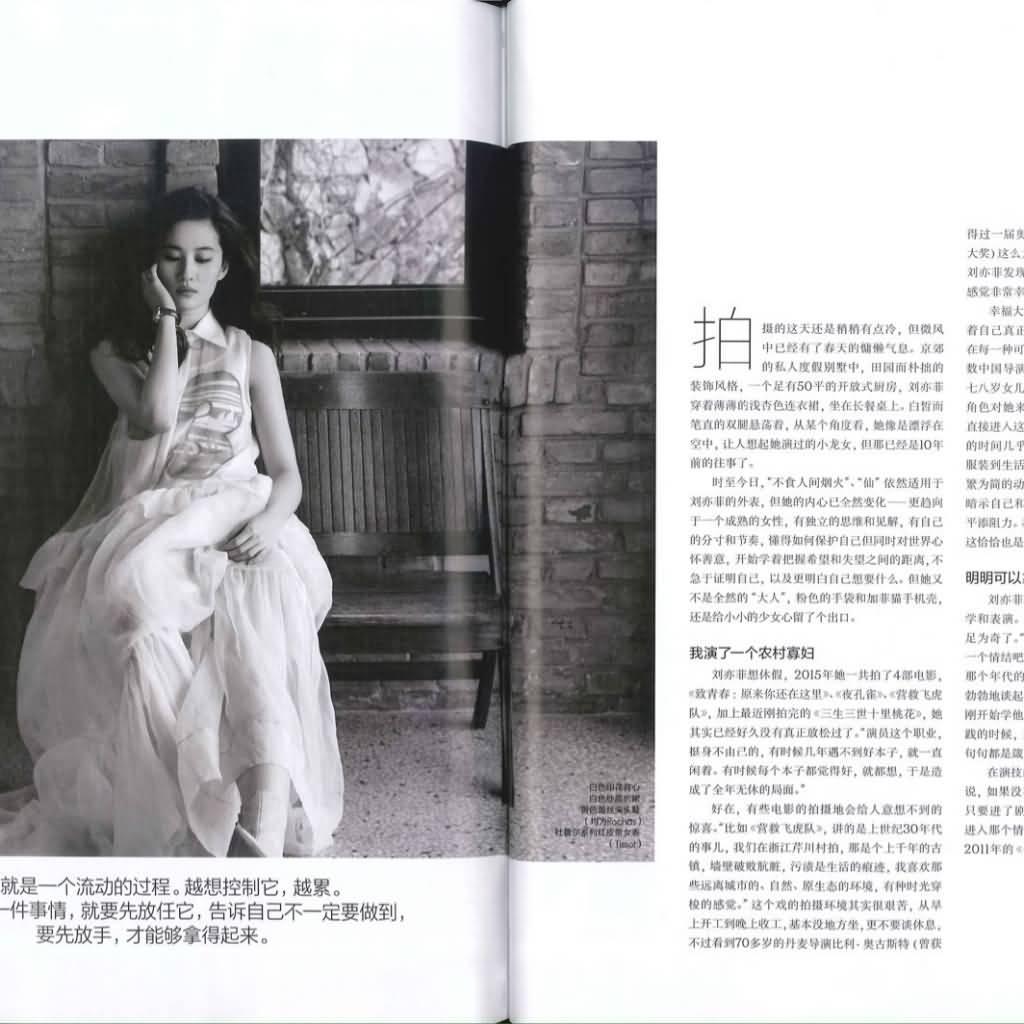 《ELLE-世界时装之苑》扫描版 《刘亦菲》[2016.4.4]