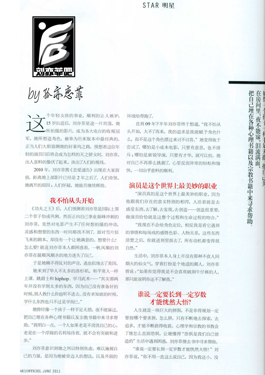 《L'officiel》六月刊(2015.05.24)