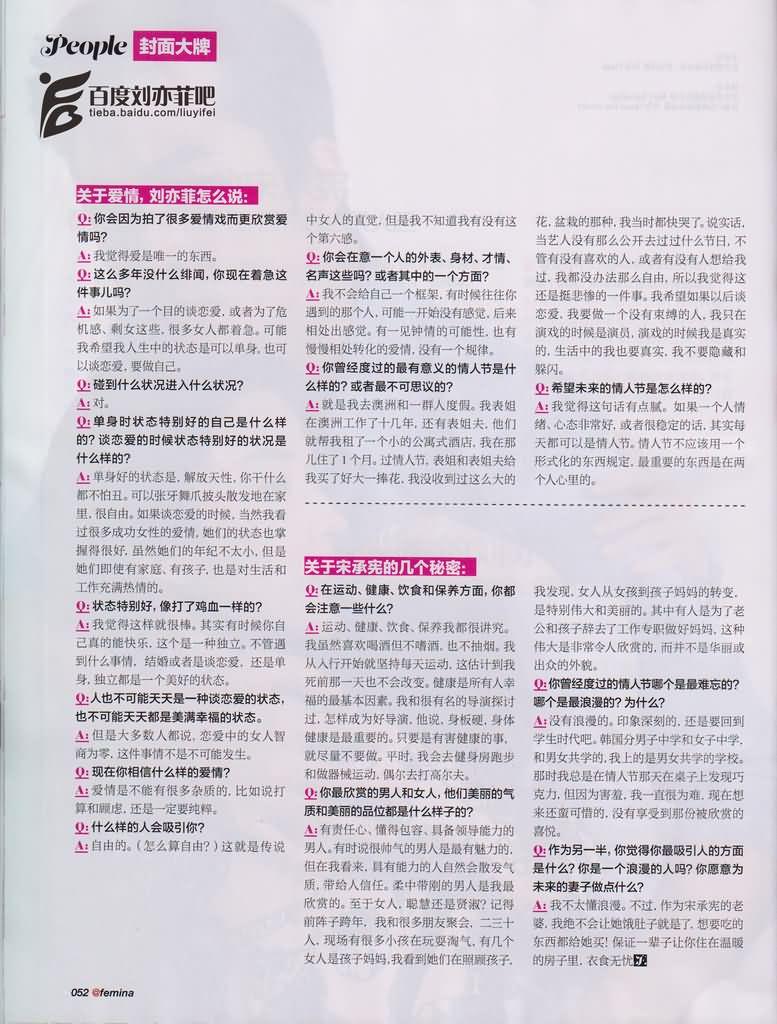 伊周Femina杂志总第16期4月号(扫描版)