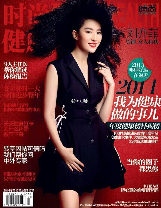 时尚健康杂志12月号
