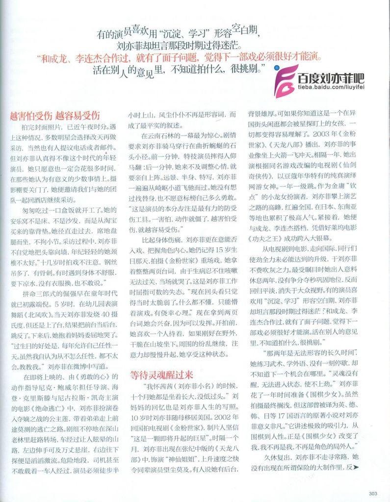 时尚芭莎BAZAAR杂志11月号(扫描版)