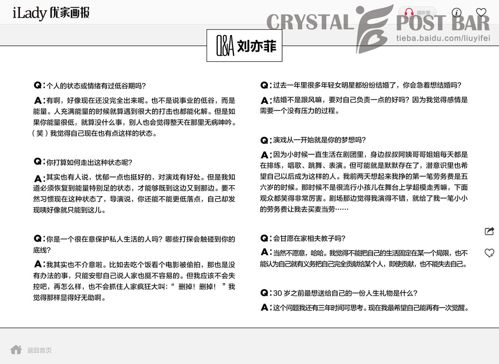 优家画报:刘亦菲再次觉醒(ipad版)