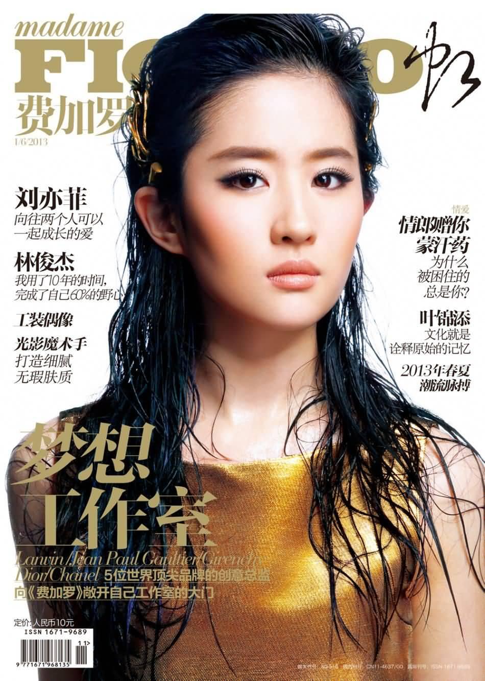 《费加罗》六月刊(2013.5.16)