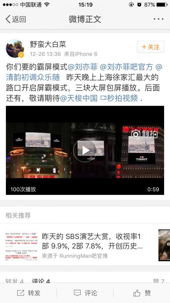 百度菲吧:天梭TVC地面宣传、网络宣传记录贴(图)