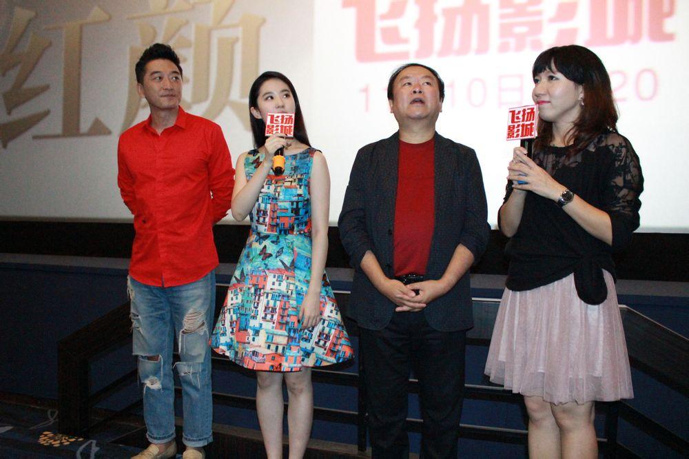 《露水红颜》飞扬影城见面会  《刘亦菲》[2014.11.10]