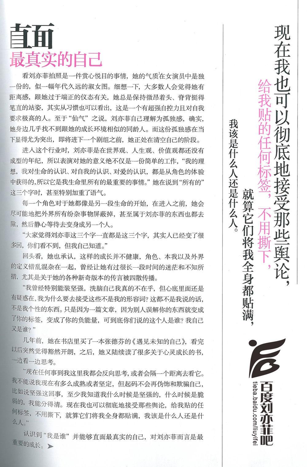 《芭莎珠宝》12月刊内页文字扫描版 《刘亦菲》[2015.12.14]