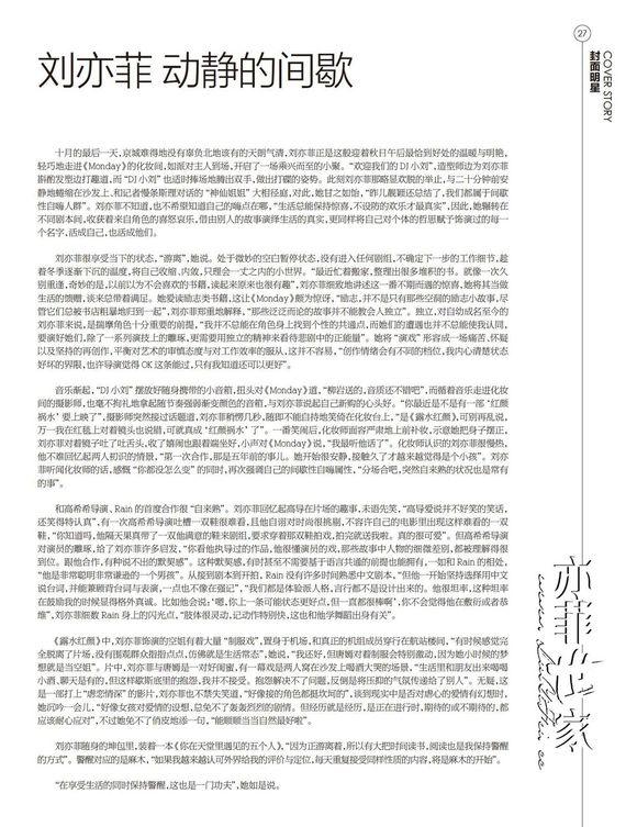 《精品购物指南》 《刘亦菲》[2014.11]