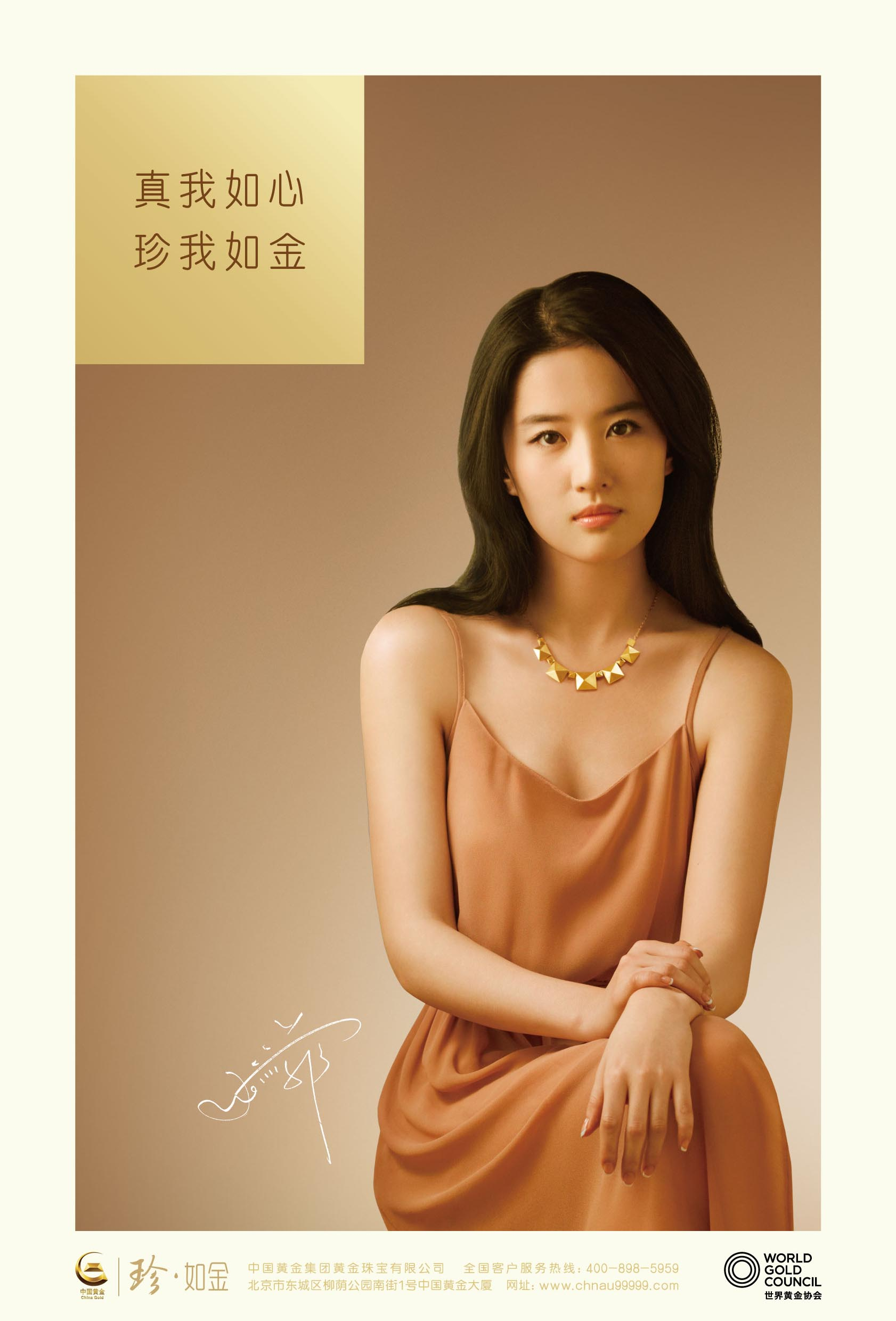 《中国黄金》广告形象照 《刘亦菲》[2014.01.12]