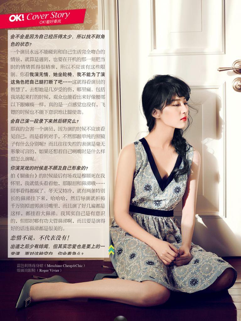 《精彩OK》 《刘亦菲》[2013.6]
