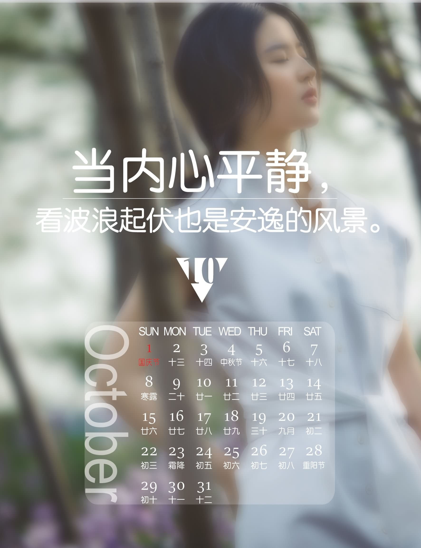 """菲吧:台历2017""""在最好的未来,等待最好的你"""""""
