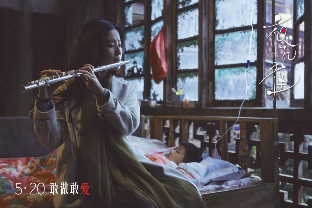 夜孔雀.超清剧照海报《刘亦菲》[2016.8.19]