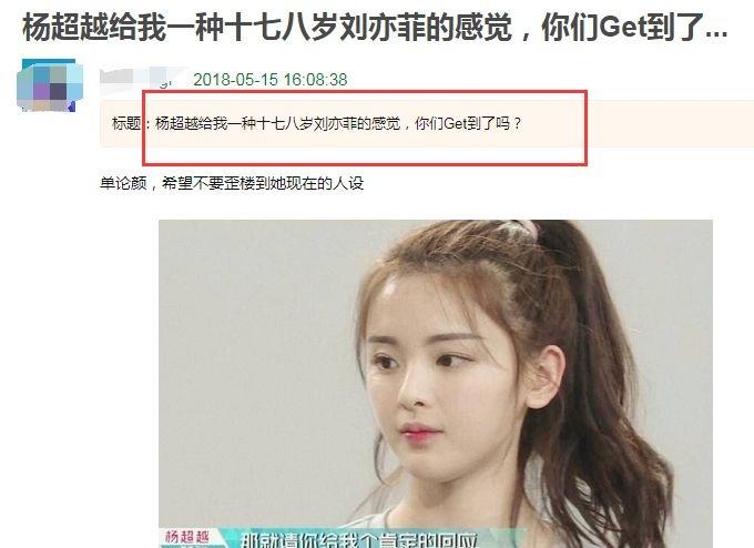 神似刘亦菲、撞脸张柏芝,被她碰瓷的明星还少吗?-第27张图片