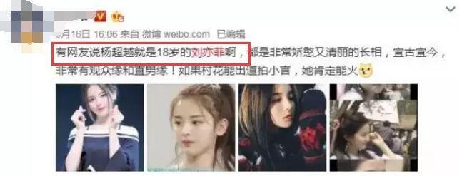 神似刘亦菲、撞脸张柏芝,被她碰瓷的明星还少吗?-第29张图片