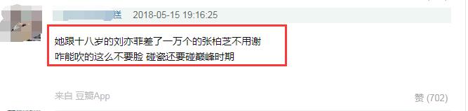 神似劉亦菲、撞臉張柏芝,被她碰瓷的明星還少嗎?-第37張圖片