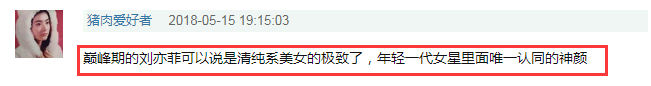 神似刘亦菲、撞脸张柏芝,被她碰瓷的明星还少吗?-第38张图片