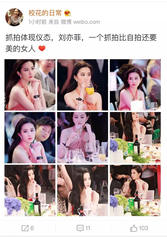 """刘亦菲不再是""""神仙姐姐"""",现在已经""""还俗""""了!-第6张图片"""